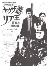 ヤクザ・リア王 西日本激闘篇