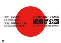 「広島に原爆を落とす日」
