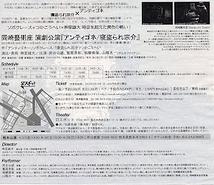 岡崎藝術座 演劇公演『アンティゴネ/寝盗られ宗介』