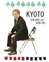 イッセー尾形のこれからの生活 2012 in 京都
