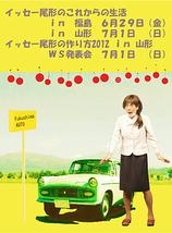 イッセー尾形のこれからの生活2012in福島