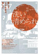 鴎座クレンズドプロジェクト「洗い清められ」