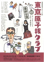 東京原子核クラブ