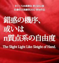 錯惑の機序、或いはn質点系の自由度 The Slight Light Like Sleight of Hand.
