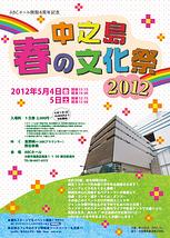 中之島春の文化祭2012