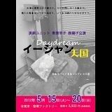 音楽劇「 Daydream イーシャン天国」
