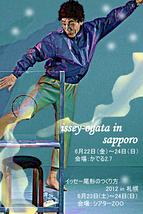 イッセー尾形のこれからの生活2012 in 初夏の札幌