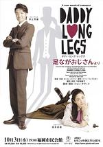 DADDY LONG LEGS ダディ・ロング・レッグズ