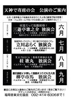 三遊亭歌之介 独演会