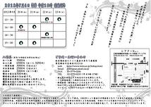 小次郎×武蔵