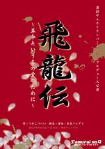 飛龍伝〜革命という名の愛のために〜【全公演終了いたしました。ご来場ご声援ありがとうございました】