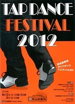 博品館劇場タップダンスフェスティバル2012