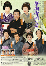 六月新派特別公演 「華岡青洲の妻」