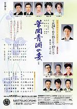 花形新派公演 『華岡青洲の妻』