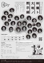林檎ト大地ノ黙示録【ご来場ありがとうございました!!】