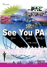 See You PA