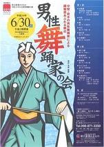 琉球舞踊公演 「男性舞踊家の会」