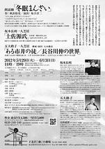 『冬眠まんざい「土佐源氏」「ある市井の徒/長谷川伸の世界」』