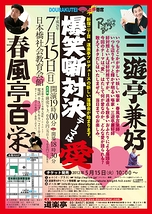 春風亭百栄vs三遊亭兼好 「爆笑噺対決!テーマは【愛】」