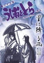 うしおととら 第二十三章 『里に降る雨』