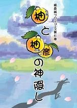 柚と柚彦の神隠し