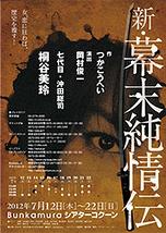 新・幕末純情伝