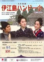 琉球歌劇「伊江島ハンドー小」