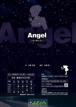 Angel ~星に歌えば