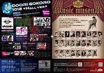 踊心2012+SETO CREATION公演