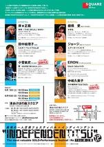 """最強の一人芝居フェスティバル 東海版 """"INDEPENDENT:TSU"""""""