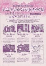 知立山車文楽・からくり保存会公演