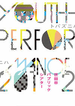 YOUTH-PERFORMANCE 2012
