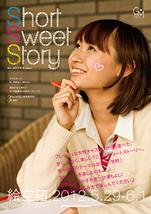 Short Sweet Story