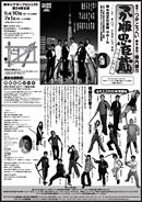 つか版・忠臣蔵~厚木あゆコロ篇~(厚木)