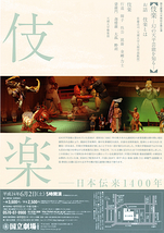 6月特別企画公演「伎楽」(5時の部)