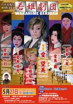 地域密着型大衆演劇 若姫劇団 「愛望美2012.5月公演」