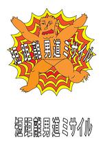 どんつく性(サーガ)仙台公演