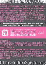 「踊りに行くぜ!!」II(セカンド)vol.3 新作アイデア・参加アーティスト公募