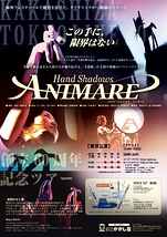 手影絵LIVE Hand Shadows ANIMARE