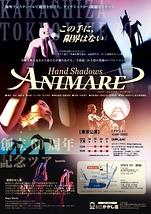 手影絵LIVE Hand Shadows ANIMARE