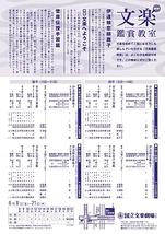 文楽鑑賞教室/社会人のための文楽入門
