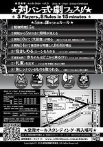 劇団劇場 ~Act In Rule~ vol.5