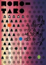 MOMO-TARO