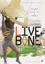 LIVE BONE ―森山開次×ひびのこづえ×川瀬浩介―