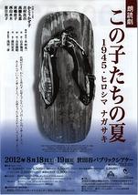 朗読劇「この子たちの夏 1945・ヒロシマ ナガサキ」