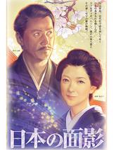 日本の面影