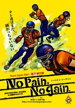 No pain , No gain.