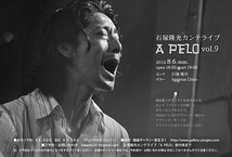 「【予約受付終了いたしました。お申し込みいただきありがとうございます!!!(6/4記)】石塚隆充 カンテ・ライブ A Pelo Vol.9」