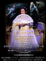 ウィーン版ミュージカル エリザベート20周年記念コンサート ~日本スペシャルヴァージョン~