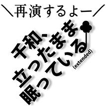 千和、立ったまま眠っている(extended)